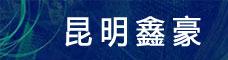 昆明鑫豪不锈钢厨房设备有限公司