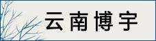 云南博宇知識產權代理有限公司