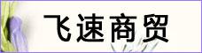 云南飞速商贸有限公司
