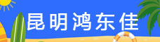 昆明鸿东佳健康信息咨询有限公司_昆明招聘网