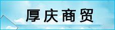 云南厚慶商貿有限公司_昆明招聘網