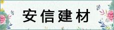 云南安信建材有限公司_昆明招聘网