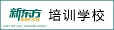 云南新東方培訓學校