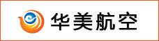 遼寧華美航空教育服務有限公司