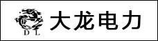 云南大龍電力工程有限公司