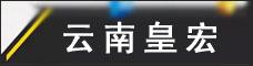 云南皇宏能源科技有限公司_昆明招聘网
