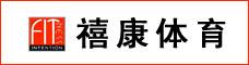 云南禧康体育科技有限公司