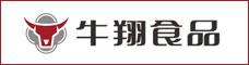 云南牛翔食品有限公司
