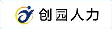 云南创园人力资源管理有限公司