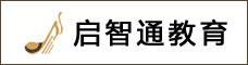 云南啟智通教育科技有限公司