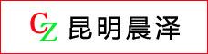 昆明晨澤消防工程有限公司