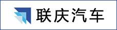 云南聯慶汽車銷售服務有限公司