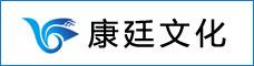 云南康廷文化傳播有限公司