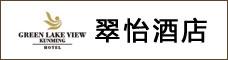云南省小龍潭礦務局昆明翠怡酒店