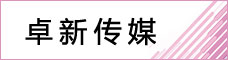 云南卓新传媒有限公司_昆明招聘网
