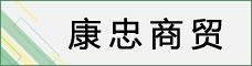 云南康忠商貿有限公司