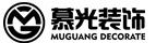 云南慕光装饰工程有限公司