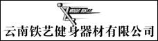 云南铁艺健身器材有限公司_昆明招聘网