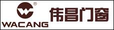 云南伟昌门窗科技有限责任公司
