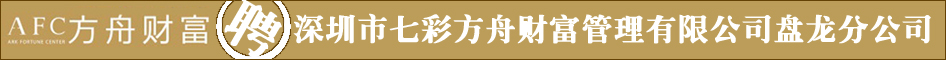 深圳市七彩方舟財富管理有限公司盤龍分公司