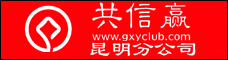 深圳市共信赢金融信息服务有限公司昆明分公司_昆明招聘网