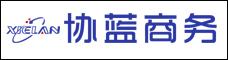 重庆协蓝商务信息咨询有限公司昆明分公司_昆明招聘网