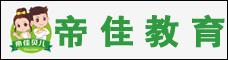 云南帝佳教育信息咨询有限公司 _昆明招聘网