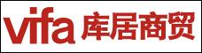 云南库居商贸有限公司