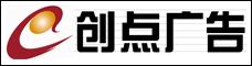 昆明創點廣告有限公司_昆明招聘網