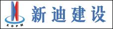 云南新迪建设工程项目管理咨询有限公司