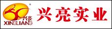 云南兴亮实业有限公司
