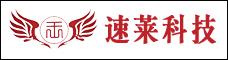 云南速萊科技有限公司