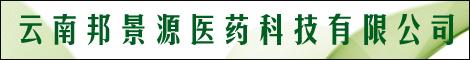 云南邦景源医药科技有限公司