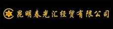 昆明春光汇经贸有限公司_昆明招聘网