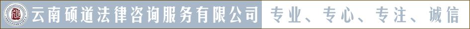 云南碩道法律咨詢服務有限公司