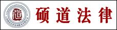 云南硕道法律咨询服务有限公司_昆明招聘网