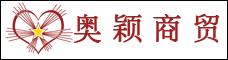 云南奥颖商贸有限公司