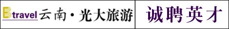 云南光大旅行社
