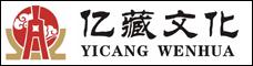 昆明億藏文化傳播有限公司