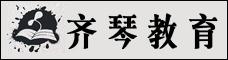 云南齊琴教育信息咨詢有限公司