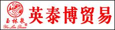 英泰博(云南)貿易有限公司昆明分公司