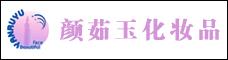 昆明市官渡区颜茹玉化妆品经营部_昆明招聘网