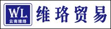 云南维珞贸易有限公司_昆明招聘网