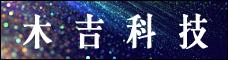 云南木吉科技有限公司