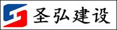 圣弘建设股份有限公司云南分公司