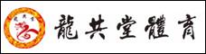 云南龙共堂体育文化传播有限公司