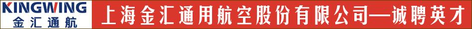 上海金匯通用航空股份有限公司
