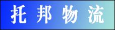 云南托邦物流有限公司