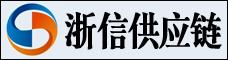 云南浙信供应链管理有限公司