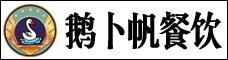 云南鹅卜帆餐饮管理有限公司